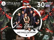 Город Джаз. New Year with Jazz Dance Orchestra. Концерт в оранжерее